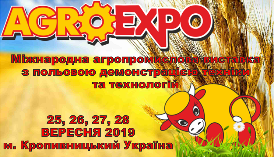 Exhibition AgroExpo 2018