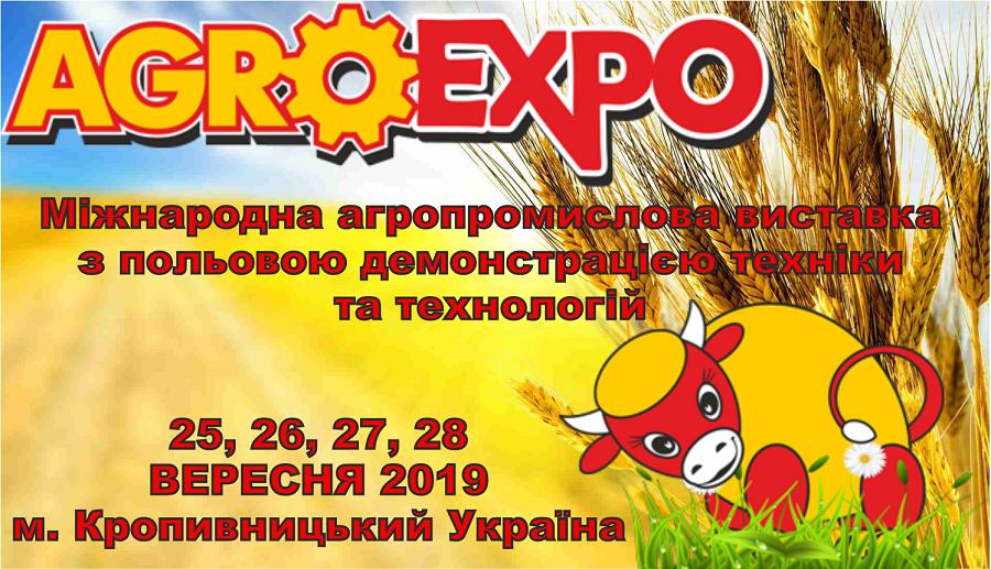 Exhibition AgroExpo 2018